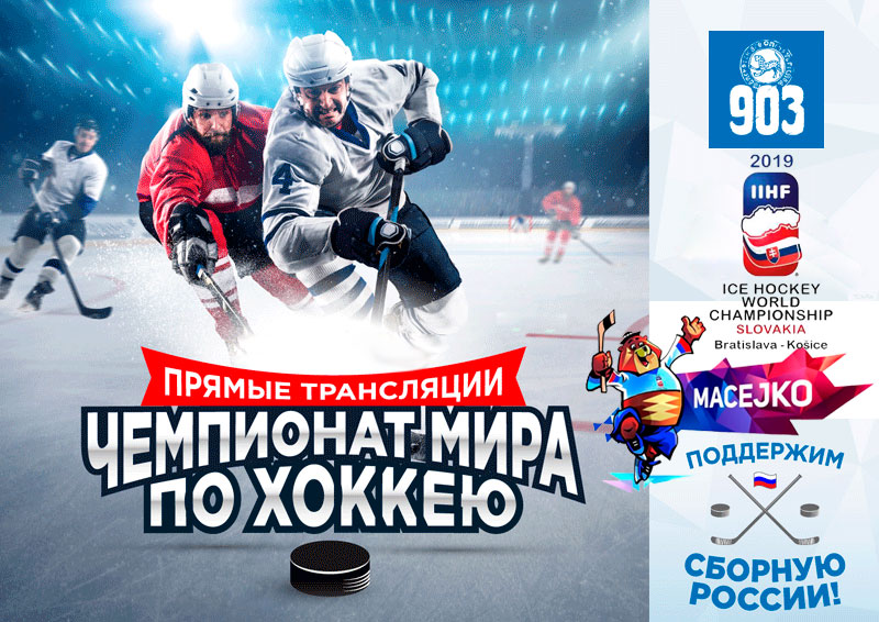 Прямые трансляции чемпионата мира по хоккею 2019 в 903!!!