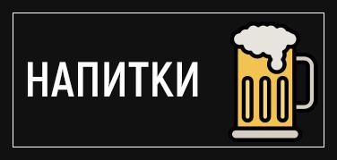Меню Напитки